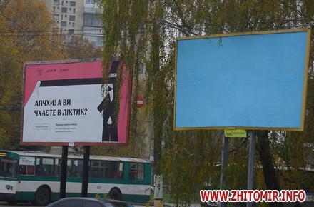 059327e7f80e6dccd834a1787d109c9e preview w440 h290 - Обшарпані, політичні, «вдячні» та порожні: який вигляд мають рекламні конструкції на центральних вулицях Житомира. Фоторепортаж