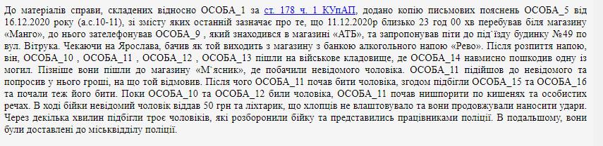 6033b7554aaf9 original w859 h569 - У Житомирі суд розглядає справу підлітків, які за одну ніч пошкодили могилу військового та побили перехожого на Польовій