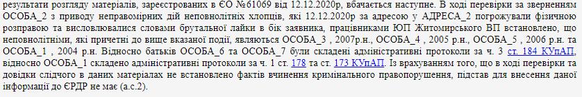 6033b77e86dc3 original w859 h569 - У Житомирі суд розглядає справу підлітків, які за одну ніч пошкодили могилу військового та побили перехожого на Польовій