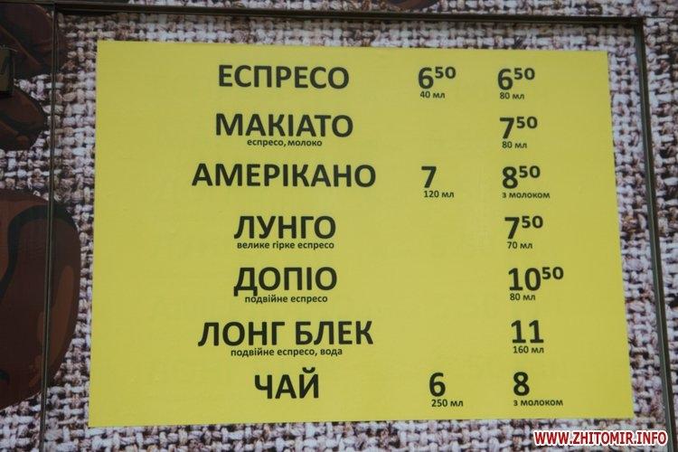 6033c1b8904aa original w859 h569 - За п'ять років кава в центрі Житомира подорожчала вдвічі. Фоторепортаж з оглядом цін