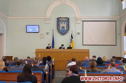 f2104d1fd0e4875197d75bb6ab7f3352 preview w440 h290 - Позачергова сесія Житомирської міської ради проходить без онлайн-трансляції