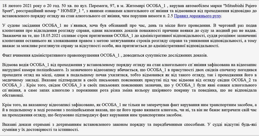 60a6367374d1c original w859 h569 - Депутата Житомирської облради, якого піймали п'яним за кермом, оштрафували на 10 тис. грн і на рік позбавили прав