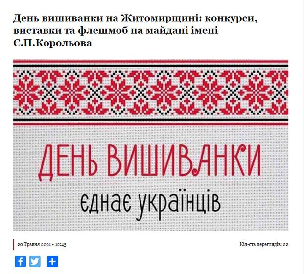 60a66acbca4e4 original w859 h569 - На майдані Корольова у Житомирі чиновники ОДА та облради провели флешмоб у вишиванках