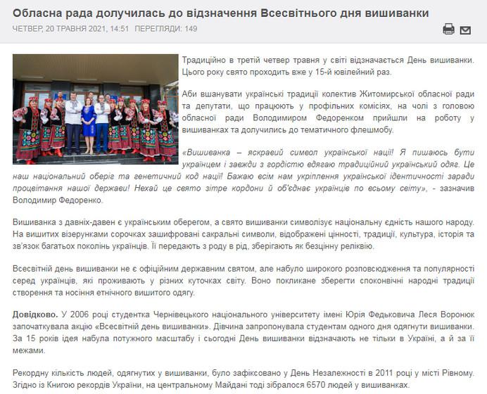 60a66adc40286 original w859 h569 - На майдані Корольова у Житомирі чиновники ОДА та облради провели флешмоб у вишиванках