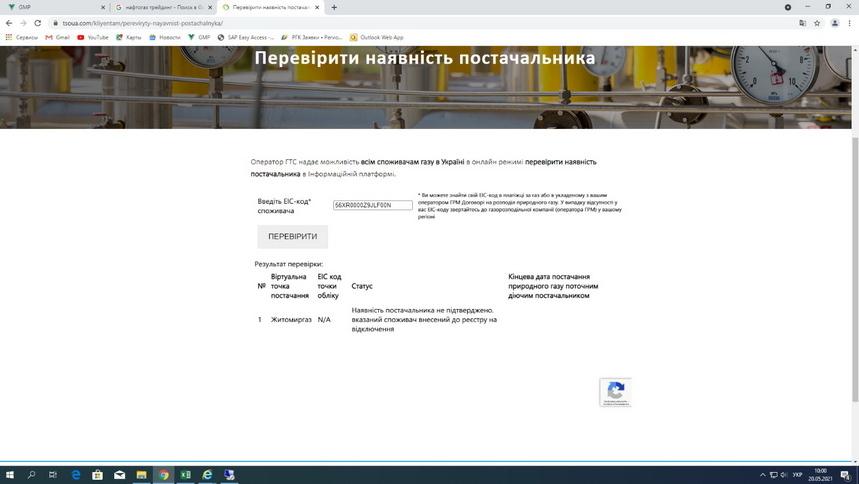 60a75866c5dca original w859 h569 - «Житомиргаз» пояснив причину відключення котелень теплокомуненерго, які дають гарячу воду пологовому будинку і лікарням