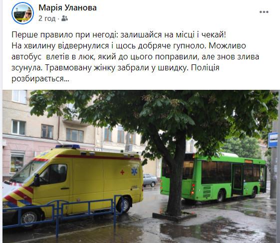 60b3c354c4143 original w859 h569 - У Житомирі на затопленій вулиці маршрутка в'їхала в люк, одну пасажирку забрала «швидка»