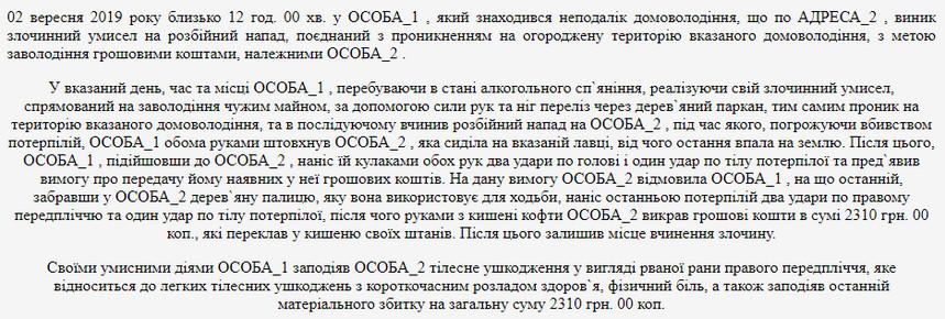 60b62dcd9b9c2 original w859 h569 - У Житомирській області суд виніс вирок чоловікові за розбійний напад на 86-річну бабусю: 7 років в'язниці з конфіскацією
