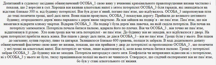 60b62df16fc34 original w859 h569 - У Житомирській області суд виніс вирок чоловікові за розбійний напад на 86-річну бабусю: 7 років в'язниці з конфіскацією