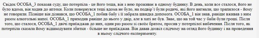 60b62e828ed16 original w859 h569 - У Житомирській області суд виніс вирок чоловікові за розбійний напад на 86-річну бабусю: 7 років в'язниці з конфіскацією