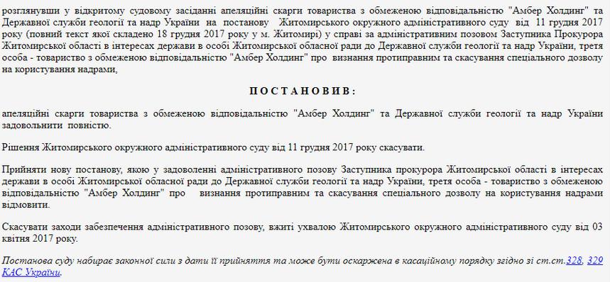 60ba02ae8f188 original w859 h569 - Через 4 роки судової тяганини Верховний суд поставив крапку у справі про незаконний спецдозвіл на видобуток бурштину в Житомирській області