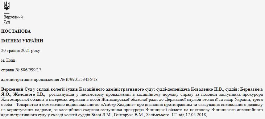 60ba02c29c936 original w859 h569 - Через 4 роки судової тяганини Верховний суд поставив крапку у справі про незаконний спецдозвіл на видобуток бурштину в Житомирській області