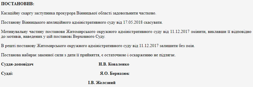 60ba02d39c595 original w859 h569 - Через 4 роки судової тяганини Верховний суд поставив крапку у справі про незаконний спецдозвіл на видобуток бурштину в Житомирській області