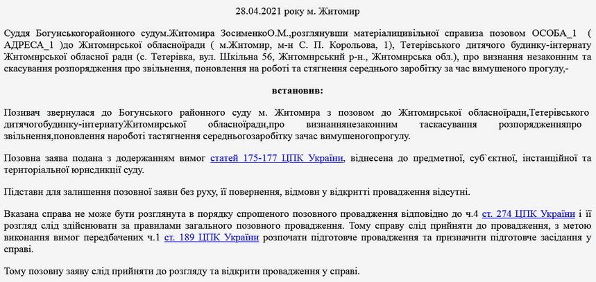 60bde06559452 original w859 h569 - Екскерівник Тетерівського будинку-інтернату судиться з Житомирською облрадою через своє звільнення