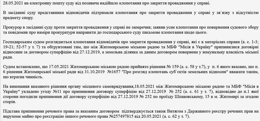 60bdf321a8b7d original w859 h569 - Прокуратура відмовилася від позову щодо земельної ділянці на околиці Житомира, де будують реабілітаційний центр