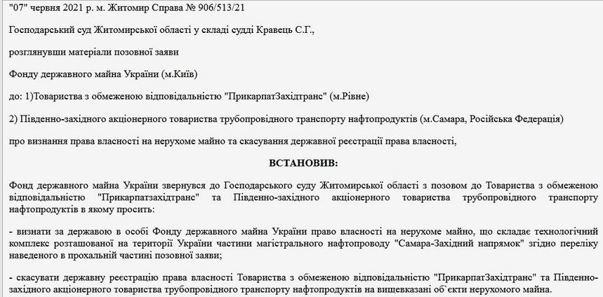 60c89f2ed2660 original w859 h569 - У Житомирі суд відкрив провадження за позовом ФДМУ про повернення в державну власність «труби Медведчука»