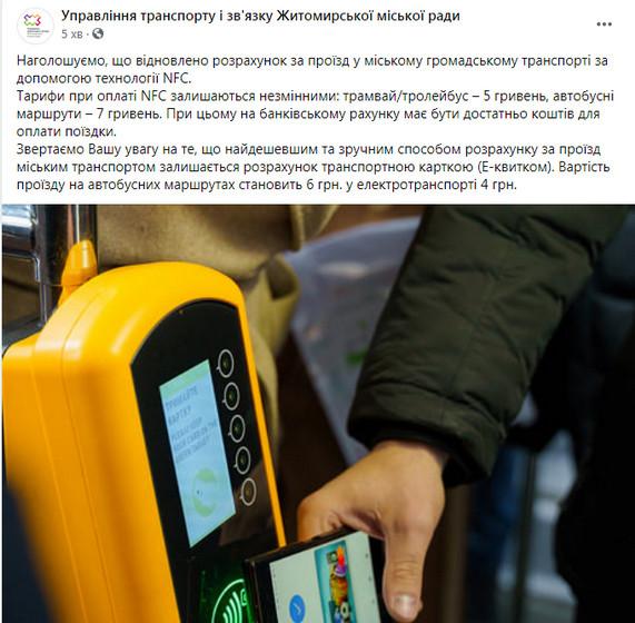 60c8a77127adf original w859 h569 - Управління транспорту запевняє, що житомиряни вже можуть розраховуватись за проїзд за допомогою смартфона
