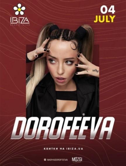 60d5bd6e20d01 original w859 h569 - Житомирян на відпочинку в Одесі чекає приємний бонус - сольний концерт DOROFEEVA