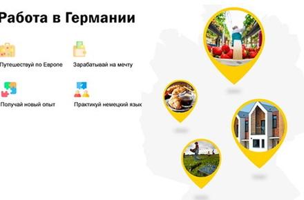 e69a38f01e56cf3b387b491ffdb59ed0 preview w440 h290 - Робота в Німеччині для студентів з України