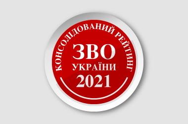 00bdd63cb97ad70cf969c0348b81c7fb preview w440 h290 - Два житомирські університети залишаються в сотні кращих вишів України