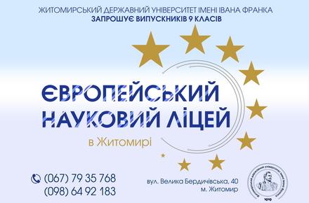 ff96020d2708dfe8fa894d42d141b545 preview w440 h290 - Європейський науковий ліцей у Житомирі надає можливості навчатися у кращих з кращими