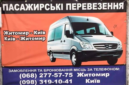 5def12758e8d5e95dba8c8097ffabc7b preview w440 h290 - Розпочати свою подорож до Києва чи інших міст країни житомиряни можуть з автостанції «Житній ринок»