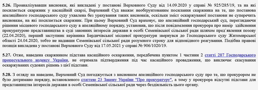 6108041027379 original w859 h569 - Прокуратура знову судиться з місцевим підприємцем за ставок площею 7,8 га в Бердичівському районі