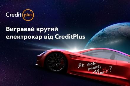 af969daefc610a503d69b37e6ad16532 preview w440 h290 - CreditPlus дарує електрокар — надкосмічна акція «Як тобі таке, Макс?»