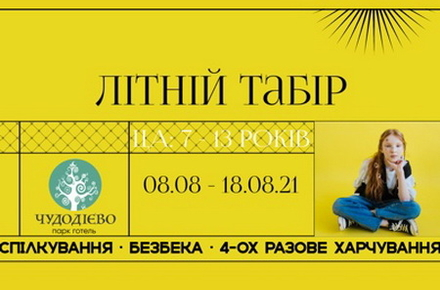 49fa511287563b74fee919723ae6a394 preview w440 h290 - Дитячий табір в Чудодієво
