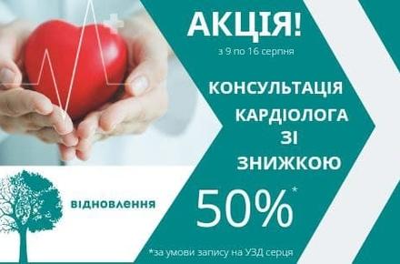 813bae6f79c4e55440e60036b0f2c3ef preview w440 h290 - 50% знижки на консультацію кардіолога у МЦ «Відновлення»