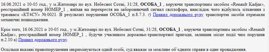610d1538eca41 original w859 h569 - У Житомирі суд оштрафував водія Renault, який на вулиці Небесної сотні в'їхав у трамвай і залишив місце ДТП