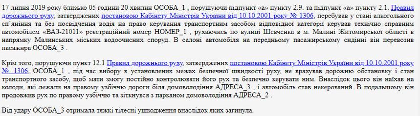 610d43669f1fb original w859 h569 - У Житомирській області суд виніс вирок водієві ВАЗ, який спричинив ДТП із загибеллю пасажирки: 3 роки ув'язнення та компенсація моральної шкоди