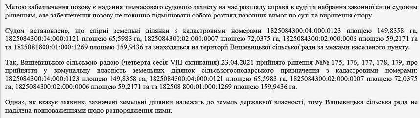 6110f4a27f449 original w859 h569 - В Житомирській області прокуратура судиться за п'ять ділянок площею понад 500 га, які сільрада взяла у комунальну власність
