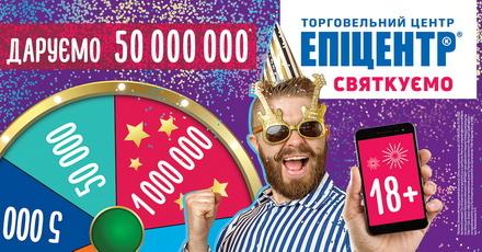 ad17230fbbb6b926a2d5f9641ec2d537 preview w440 h290 - Є перший мільйонер в Епіцентрі. Мережі торговельних центрів – 18. Святкують по-дорослому