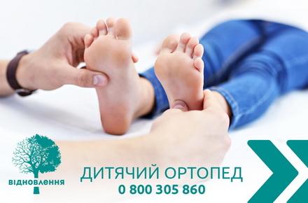 6dd697bd6328f7a20cb9dc39aaa574da preview w440 h290 - У Житомирі в медичному центрі «Відновлення» розпочинає прийом дитячий ортопед