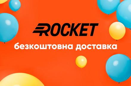 a6dc29c9d0f9ca9c4389fc0f43cf2418 preview w440 h290 - Rocket дарує безкоштовну доставку