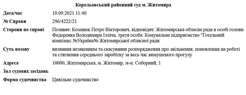 6130a2a42a6ca original w859 h569 - Звільнений директор готелю «Україна» судиться з головою Житомирської облради за поновлення на роботі