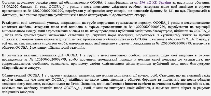 61388108557ac original w859 h569 - Суд оштрафував на 17 тис. грн житомирянина, який в сквері на Покровській обсипав борошном кандидата в депутати