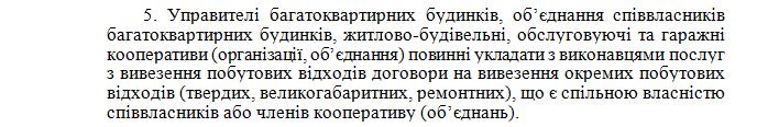 6138ae0873112 original w859 h569 - У Житомирі виконком має затвердити порядок приймання сміття на міському полігоні