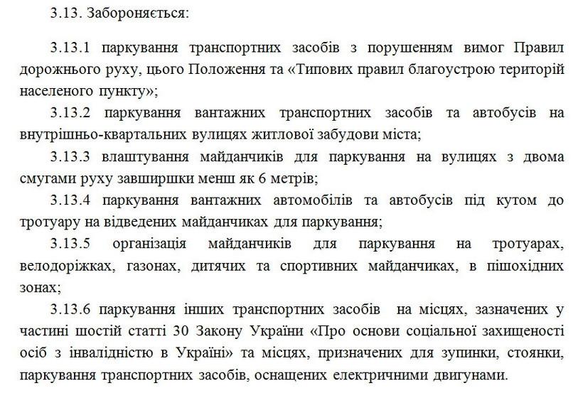 6139d7bf82303 original w859 h569 - Житомирян запрошують обговорити проєкт рішення про організацію паркування транспортних засобів на території міста
