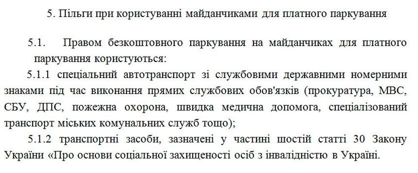 6139d7d251015 original w859 h569 - Житомирян запрошують обговорити проєкт рішення про організацію паркування транспортних засобів на території міста