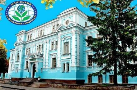 66cfcbb8204e5209825b8233c8506a64 preview w440 h290 - Поліський національний університет – флагман юридичної освіти регіону