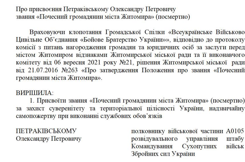 613c38a2336a8 original w859 h569 - У Житомирі Герою України Олександру Петраківському хочуть присвоїти звання «Почесного громадянина міста»