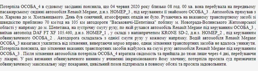 61407f1748643 original w859 h569 - Суд виніс вирок водієві фури, яка поблизу Новограда-Волинського на зустрічній смузі протаранила легковий Renault: 4 роки позбавлення волі