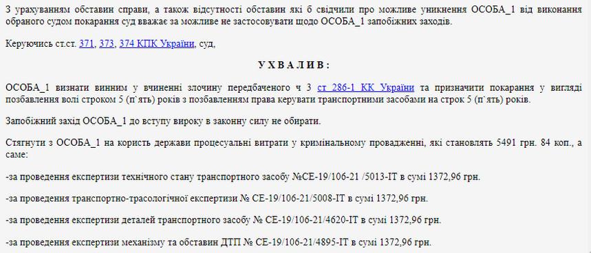 6141f1a085431 original w859 h569 - Чоловік, який у Житомирській області п'яним на мотоциклі збив велосипедистку, отримав 5 років ув'язнення і має сплатити потерпілим 200 тис. грн