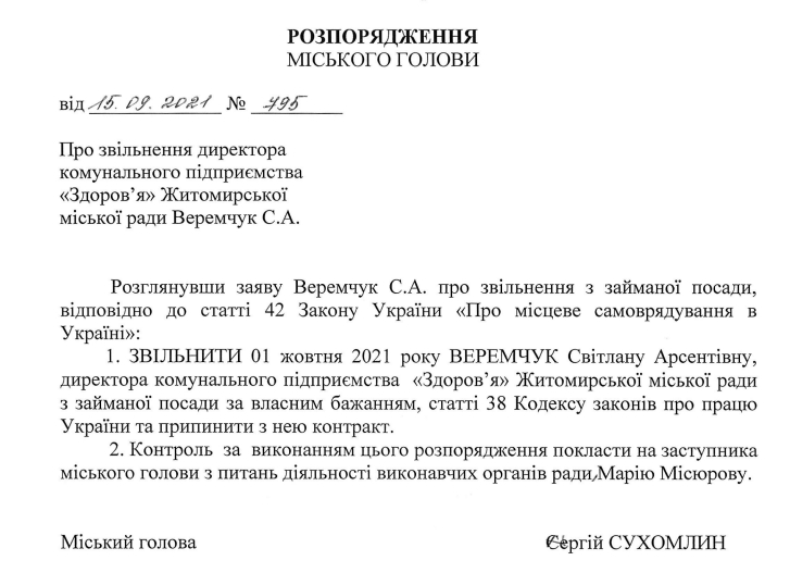 6142f968959c2 original w859 h569 - Мер Житомира звільнив директорку комунального підприємства, яке планують ліквідувати