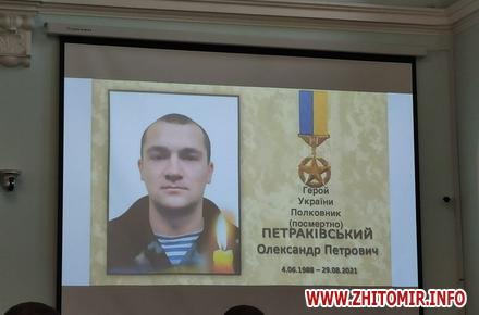 85028bc2ffe20d8c81de8fbcfd160529 preview w440 h290 - Олександру Петраківському посмертно присвоїли звання «Почесний громадянин Житомира»