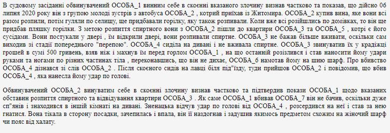 6151b6ba8e595 original w859 h569 - Суд виніс вирок двом парубкам, які задушили чоловіка і жінку в Іршанську Житомирської області: 12 років позбавлення волі