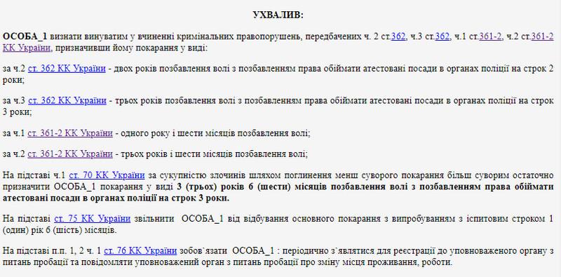 6152c17b15ca2 original w859 h569 - Дільничний з Малина, який за гроші «зливав» інформацію, отримав 3,5 роки позбавлення волі з іспитовим терміном