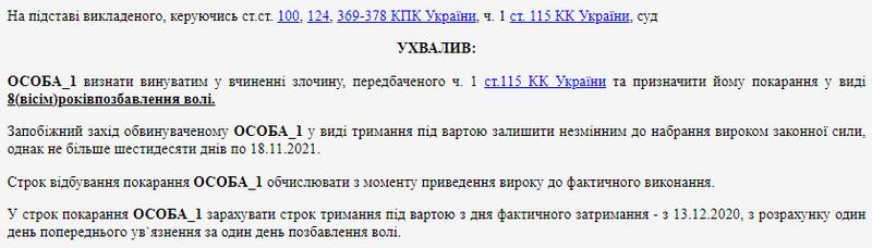 6152dbe14d518 original w859 h569 - Зарубав сокирою товариша, якого застав у ліжку з дружиною: чоловік з Житомирської області отримав 8 років ув'язнення