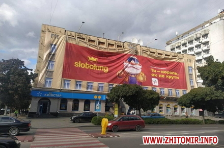 d3b046e75a7e79e54fb615589fd1ac60 preview w440 h290 - Від рекордних прапорів України та ЄС до казино: в центрі Житомира будівлю «прикрасили» банером з рекламою (доповнено)
